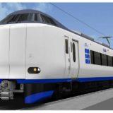【2020年春デビュー】JR西日本が新型『はるか271系電車』を計18両(3両編成6本)新造すると発表!