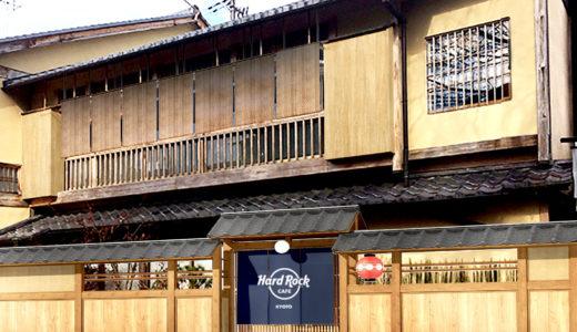 【2019年7月12日開業】町屋づくりの外観をもつ世界唯一の「ハードロックカフェ京都」が祇園白川にオープン!