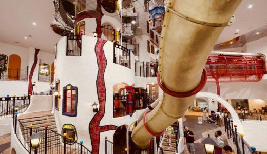 キッズプラザ大阪ー世界的な芸術家フンデルトヴァッサー氏がデザインした「こどもの街」が凄かった!
