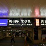 御堂筋線ー梅田駅北改札口リニューアル工事の状況 19.06