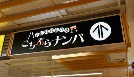 【2019年7月4日】大阪難波駅の商業施設『ごちぶらナンバ』がグランドオープン!
