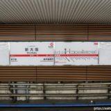 地下鉄御堂筋線ー新大阪駅リニューアル工事の状況 19.06