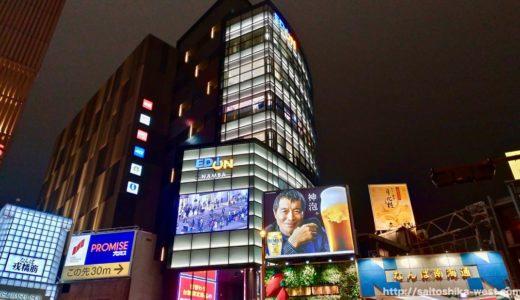 【速攻レポート】エディオンなんば本店がグランドオープン!巨大有機ELサイネージ「LGウォールディスプレイ」は一見の価値あり!