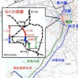 【2031年春予定】なにわ筋線「北梅田~JR難波・南海新今宮」の鉄道事業許可。都市伝説だった計画が現実に!