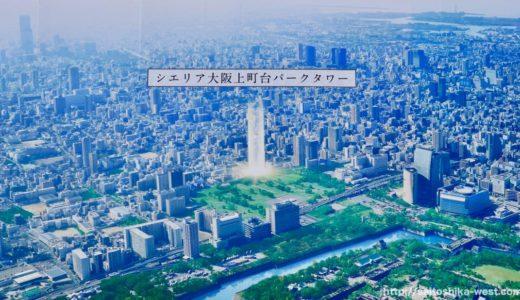 【2021年09月竣工】シエリア大阪上町台パークタワーの建設状況 19.07
