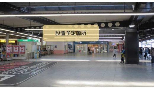 JR西日本が鶴橋駅で「可変案内サイン」「駅空間演出」の実証実験を実施!最新技術は鶴橋駅を救うのか?