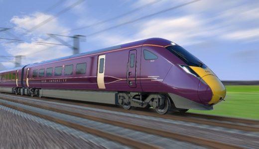【2022年運行開始】日立がイギリスで都市間高速鉄道車両165両(33編成)の受注者に内定!