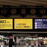 JR西日本・鶴橋駅で「可変案内サイン」「駅空間演出」の実証実験が始まる!
