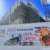 【2020年春開局予定】NHK 新奈良放送会館の建設状況 19.08