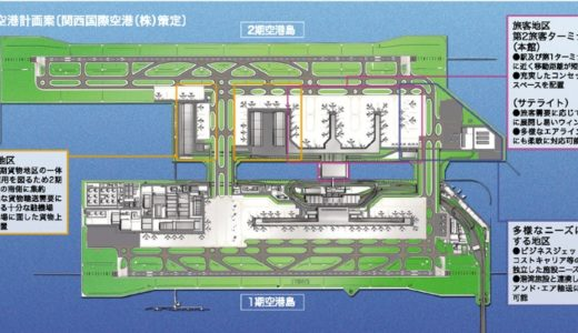 関西エアポート社が関空2期空港島に第3ターミナル(T3)の建設に向けて検討を本格化!