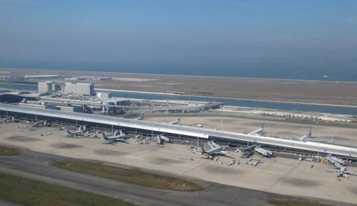 関西国際空港の発着枠を拡大、年間30万回に向けて検討を開始!