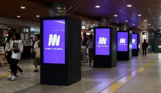 御堂筋線ー本町駅にもデジタルサイネージ。「Osaka Metroネットワークビジョン」のモニタが増殖中!