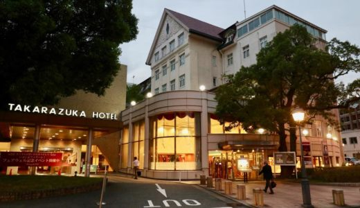 【2020年3月31日閉館】移転前の宝塚ホテルは「お伽話」の中のに出てくる様なホテルだった
