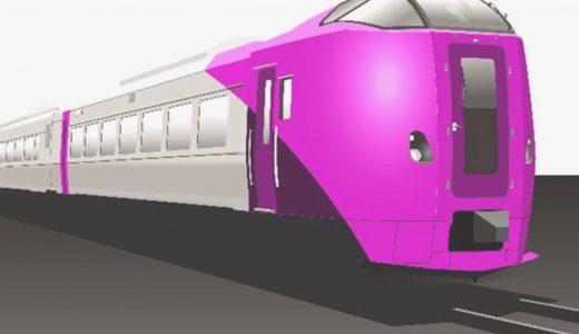 JR北海道が観光列車にも活用できる261系5000代特急気動車を製作すると発表!