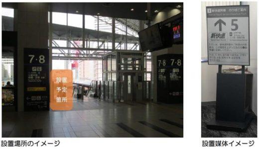 JR西日本が大阪駅で「電子ペーパーを活用した可変式掲示板」の実証実験を実施