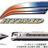 JR東海の新型ハイブリッド特急はHC85系!新型「ひだ」「南紀」向けに開発【2022年度導入予定】