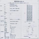 電通大阪ビル跡は高さ195mの超高層ビル!(仮称)堂島二丁目計画に建築計画のお知らせが掲示される