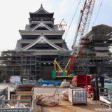 特別公開 第1弾が始まった熊本城天守閣に行ってきました!
