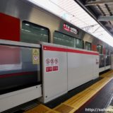 JR西日本が新たに5駅10のりばにホーム柵を設置すると発表!