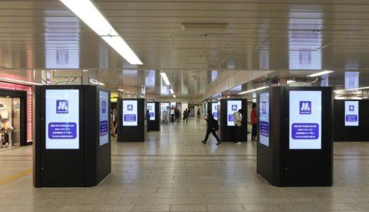 御堂筋線なんば駅北改札の「Osaka Metroネットワークビジョン」が放映開始!