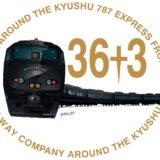 "JR九州が「36ぷらす3」新しいD&S(デザイン&ストーリー)列車を発表、""ビュッフェ""も復活!"
