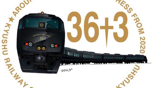 JR九州が「36ぷらす3」新しいD&S(デザイン&ストーリー)列車を発表、