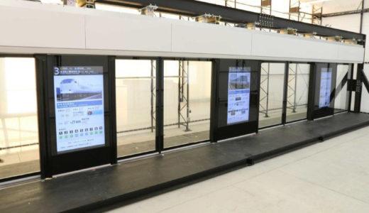 JR西が異なるドア位置対応に可能なフルスクリーン式ホームドアを発表!
