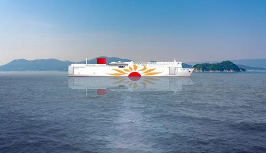「さんふらわあ」の新造船2隻は日本初のLNG燃料フェリー!【2022年末から2023年前半就航】
