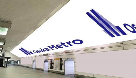 御堂筋線梅田駅に地下空間世界最大のLEDモニター「Umeda Metro Vision」が登場!