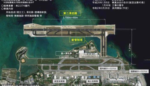 那覇空港の第2滑走路は2020年3月26日から供用開始!