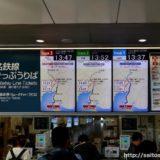 中部国際空港駅のLCD発車票に新時代の旅客案内方法を感じる