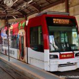 鹿児島市交通局1000形電車(ユートラム)