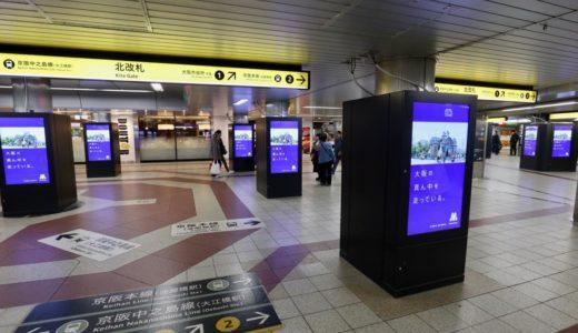 御堂筋線ー淀屋橋駅北改札の「Osaka Metroネットワークビジョン」が放映開始!