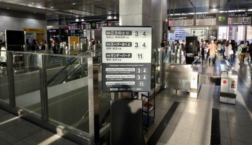 大阪駅で「電子ペーパーサイネージを活用した可変式掲示板」の実証実験が始まる!