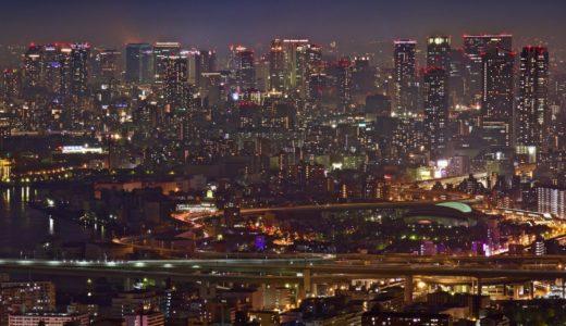 大阪府庁咲洲庁舎(コスモタワー)から見た大阪都心の高層ビル群
