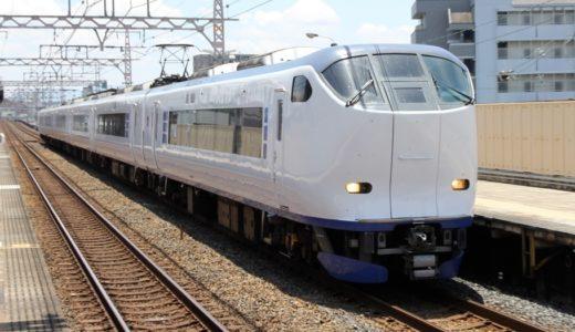 JR西日本が2020年3月14日にダイヤ改正、はるか9両化、環状線は全列車8両に統一!