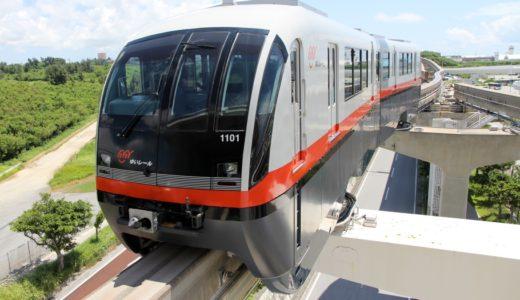 沖縄都市モノレール(ゆいレール)3両化の初弾2編成は2022年に整備予定!