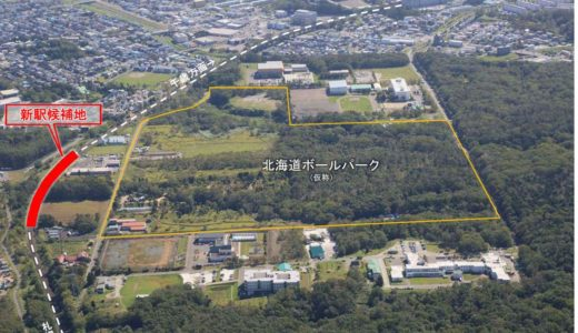 北海道ボールパーク近くに新駅設置へ!JR北海道が新駅の整備案を発表