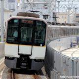 阪神電車が2019年3月14日にダイヤ改正。土休日のほぼ全時間帯の快速急行が8両化!