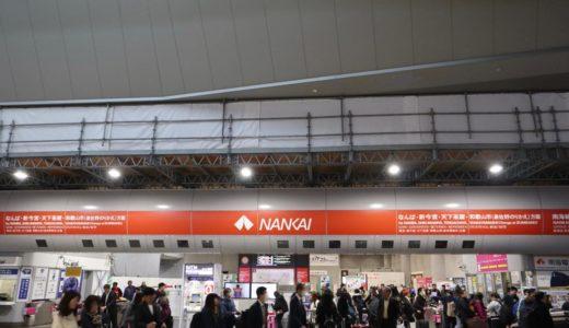 関西国際空港における特定天井改修工事の状況 19.12