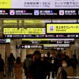 JR東西線ー北新地駅に新型サインシステムが導入されていた