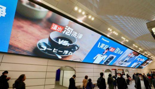 ギネス認定!地下空間世界最大のLEDビジョン「Umeda Metro Vision」が放映開始!