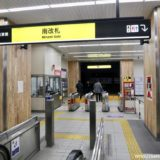 地下鉄御堂筋線ー新大阪駅リニューアル工事の状況 19.12