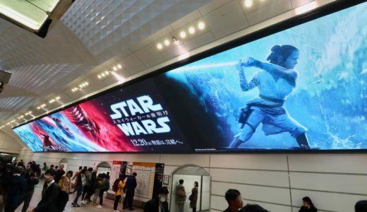 地下駅世界最大の梅田メトロビジョンで「スター・ウォーズ/スカイウォーカーの夜明け」の広告が放映中!