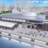 天保山客船ターミナル整備等PFI事業は五洋建設を代表企業とするグループに決定