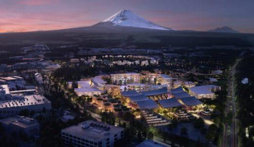 トヨタが実証都市「ウーブンシティ」着工へ!富士山にかけて2021年「2月23日」頃に鍬入れ式(着工)を行う予定!