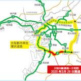 阪神高速6号大和川線は3月29日16時に全線開通!