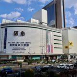 神戸阪急復活!「そごう神戸店」が屋号を変更し「神戸阪急」」としてリブランド・オープン