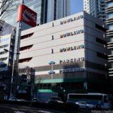 【再開発の卵】西梅田の「桜橋ボウル」が閉館、解体後はオフィスビルへの建替えを計画