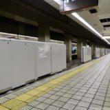 堺筋線ー堺筋本町駅にホームドアユニットが設置される!